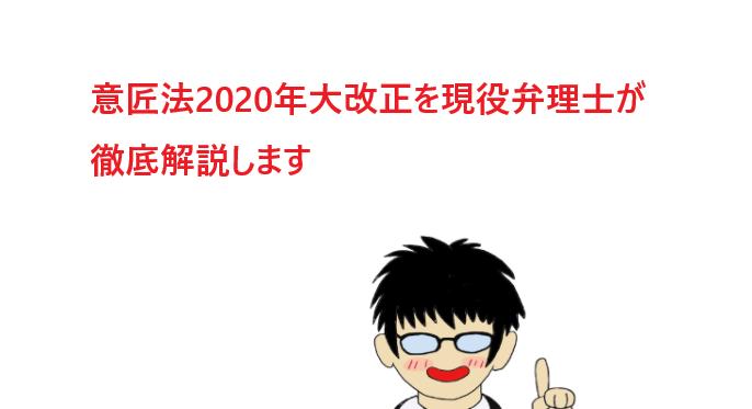 意匠法2020年大改正を現役弁理士が徹底解説します 来年は意匠が熱い!?