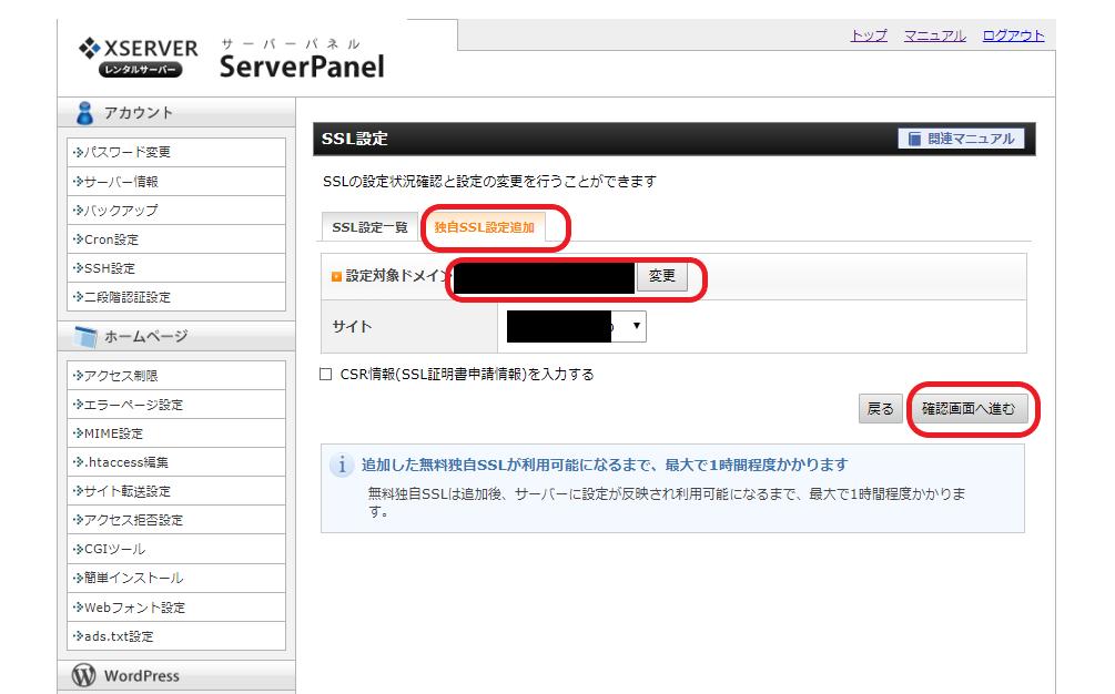 SSLの設定2