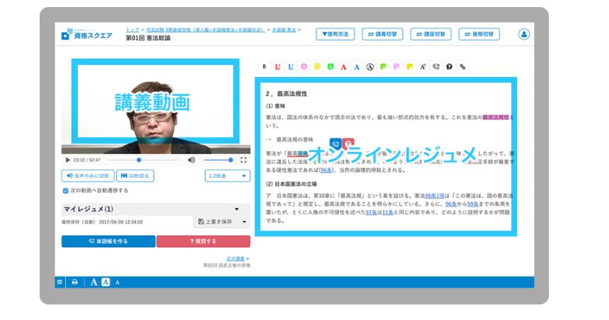 資格スクエアのオンラインシステム