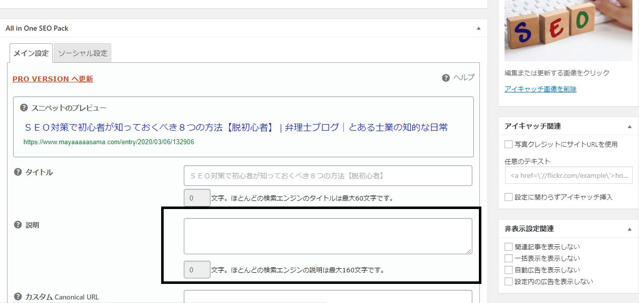 「description」メタタグの設定方法