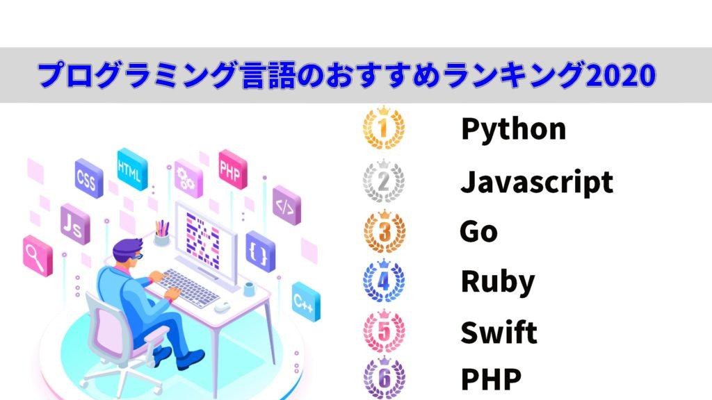 プログラミング言語のおすすめランキング2020年