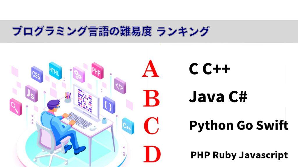 プログラミング言語の難易度ランキング